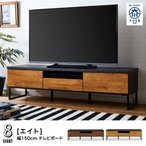 テレビボード ローボード / 150 テレビボード EIGHT 木製