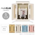 仏壇 ペット用 日本製 ペット用仏壇 メモリアルボックス S