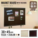 マグネットボード 壁掛け フック付きマグネットボード 30×45cm おしゃれ