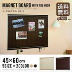 ショッピングマグネット マグネットボード 壁掛け フック付きマグネットボード 45×60cm おしゃれ