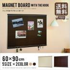 マグネットボード 壁掛け フック付きマグネットボード 60×90cm おしゃれ