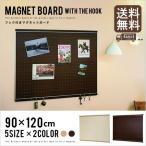 ショッピングマグネット マグネットボード 壁掛け フック付きマグネットボード 90×120cm おしゃれ