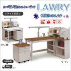 ショッピング学習机 学習デスク 学習机 LOWRY ローリー 勉強机
