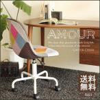 パーソナルチェア オフィスチェア PCチェア amour アムール チェアー
