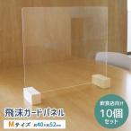 コロナ ウイルス対策 パネル / 飛沫ガードパネル Mサイズ 約40×約52cm