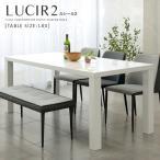 ダイニングテーブル テーブル  / ダイニングテーブル 180cm LUCIR ルシール 6人掛け