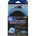 PS4 /PS3 /Wii U用 フラットLANケーブル 5m JAN4580267608660