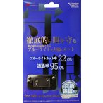 ショッピングWii Wii U GamePad用 ブルーライトカット 自己吸着フィルム