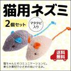 猫おもちゃ ぬいぐるみ マタタビ入 ねずみ 2個セット