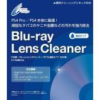 CYBER   ブルーレイレンズクリーナー パワフル湿式タイプ   PS4   PS3 用