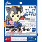 【在庫あり】CYBER セーブエディター ( PS4 用) 1ユーザーライセンス