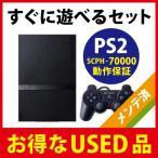 PlayStation2 SCPH-70000CB チャコール・ブラック JAN4948872410588 欠品あり