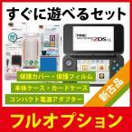 Newニンテンドー2DSLL ブラック×ターコイズ フルオプションセット送料無料