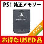 PlayStation専用ソニー純正メモリーカード ブラック(プレステ1・PS1・PSone用)