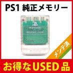 PlayStation専用ソニー純正メモリーカード クリア(プレステ1・PS1・PSone用)