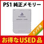 PlayStation専用ソニー純正メモリーカード グレイッシュホワイト(プレステ1・PS1・PSone用)