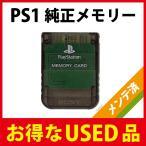 PlayStation専用ソニー純正メモリーカード スモーク(プレステ1・PS1・PSone用)