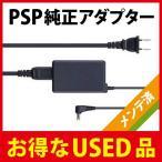 PSP 専用ACアダプター PSP-100 PSP-1000,2000,3000シリーズ対応 SONY ソニー