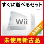 Wii本体 シロ Wiiリモコンジャケット同梱 RVL-S-WD 未使用新古品