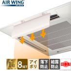 エアコン 風よけ 風除け 風向き 冷房 乾燥 エアーウィングプロ 8個セット アイボリー AW7-021-06 AIR WING Pro