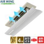 エアコン 風除け 風向き 暖房 乾燥 エアーウィングスリット(2台入り) 2セット ホワイト AW12-021-02 クリア AW12-022-02 AIR WING Slitt