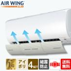 エアコン 風除け 風向き 暖房 乾燥 エアーウィングスリム 4個セット アイボリー AW10-021-01 AIR WING SLIM