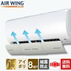 エアコン 風除け 風向き 暖房 乾燥 エアーウィングスリム 8個セット アイボリー AW10-021-01 AIR WING SLIM