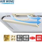 エアコン 風よけ 風除け 風向き 冷房 乾燥 エアーウィングマルチ アイボリー AW14-021-01 AIR WING Multi