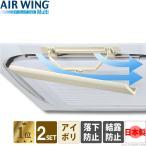 エアコン 風よけ 風除け カバー 風避け 風向き 暖房 乾燥 業務用 オフィス ルーバー エアーウィング マルチ アイボリー AW14-021-01 AIR WING Multi 2個セット