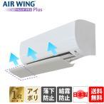 冷暖房効率UP!エアコンのお悩みを解消するアイデア商品!