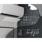 エアコン 風よけ 風除け カバー 風避け 風向き 冷房 暖房 乾燥 業務用 冷え性 底冷え オフィス ルーバー エアーウィングかぜよけ AW16-03-01 ホワイト イエロー