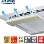 エアコン 風よけ 風除け 風向き 冷房 乾燥 エアーウィングプロ アイボリー AW7-021-06 AIR WING Pro