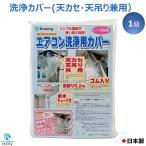 エアコン洗浄カバー 天カセ天吊り兼用シート KT-5230 クリーニングホッパー