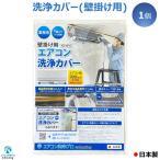 壁掛用 エアコン洗浄カバー KB-8016 クリーニングシート
