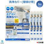 壁掛用 エアコン洗浄カバー KB-8016 クリーニングシート(5個入り)