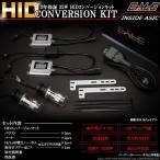 EALE HIDキット 35W 薄型バラスト H3Cショート 6000K 3年保証