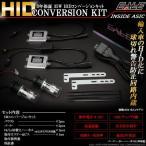 HID キット 35W H3Cショート 6000K 高性能キャンセラー内蔵 3年保証
