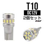 ショッピングウエッジ T10 ウエッジバルブ 3014SMD×18連 6500K LED ホワイト A-132