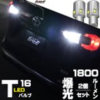 T16 LED ウェッジ バルブ ホワイト 爆光 1800ルーメン 30W CREE XB-D 接続部 高級仕様 2個セット 12V バックランプ A-165