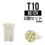 T10フラットタイプ 3020SMD×8連 LEDホワイトウエッジ球 A-58