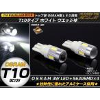 純白OSRAM 3W+5630SMD×4連 T10 6000K ホワイトLEDバルブ A-66