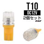 超拡散クリスタルリフレクター T10ハイパワー2W アンバー A-76