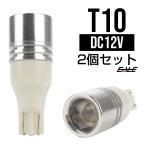 T10/T13/16 超激光 米国CREE Q5 5W バックランプに A-8