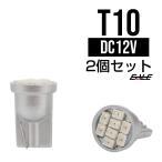 3020SMD×8連 T10アンバーバルブ フラットタイプ LED A-84