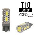 3050SMD×10連 6500K T10 ウエッジバルブ LED ホワイト A-92