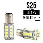 S25 3chip×30SMD ホワイト ダブル球 逆流防止回路内蔵 C-40