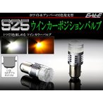 CREE S25ダブル 2色 LED ウインカー ポジション バルブ C-74