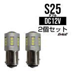 LED  ウインカー ポジション バルブ ホワイト&アンバー  S25ダブル球/G14ダブル球