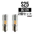 ハイフラ防止 LED ウインカー バルブ S25 ピン角違い 150度ピン アンバー BAU15s 30SMD搭載 特殊キャンセラー内蔵型 12V C-80