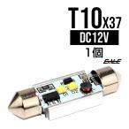 CREE XB-D 純白LEDキャンセラー内蔵T10×37mmフェストン E-101